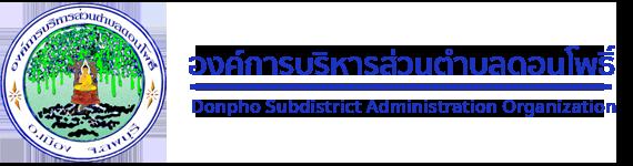 องค์การบริหารส่วนตำบลดอนโพธิ์ Logo